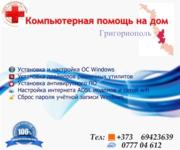 Компьютерная помощь Григориополь